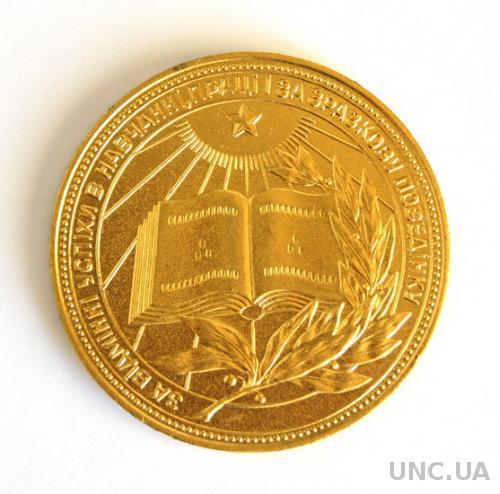 Школьная Золотая медаль 1977 год УРСР