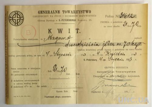 Страховка квитанция оплаты 01/1913 GenTowarzystwo
