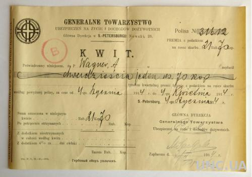 Страховка квитанция оплаты 01/1914 GenTowarzystwo