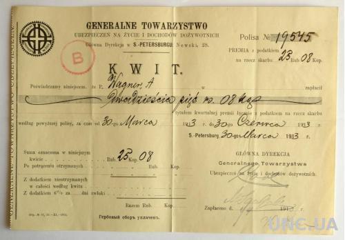 Страховка квитанция оплаты 03/1913 GenTowarzystwo