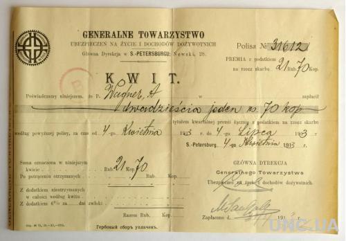 Страховка квитанция оплаты 04/1913 GenTowarzystwo