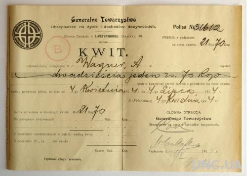 Страховка квитанция оплаты 04/1914 GenTowarzystwo