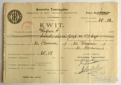 Страховка квитанция оплаты 06/1913 GenTowarzystwo