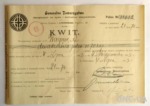 Страховка квитанция оплаты 07/1913 GenTowarzystwo
