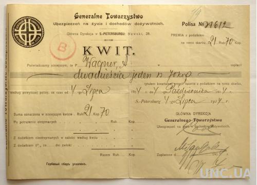 Страховка квитанция оплаты 07/1914 GenTowarzystwo