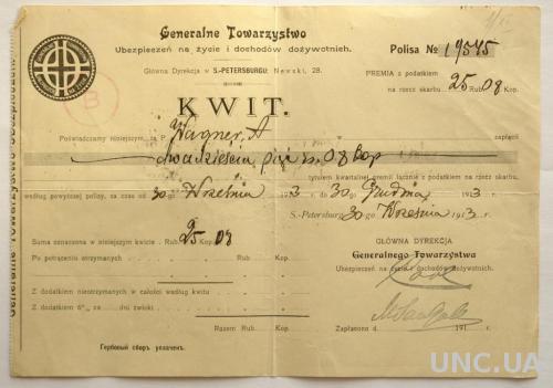 Страховка квитанция оплаты 09/1913 GenTowarzystwo