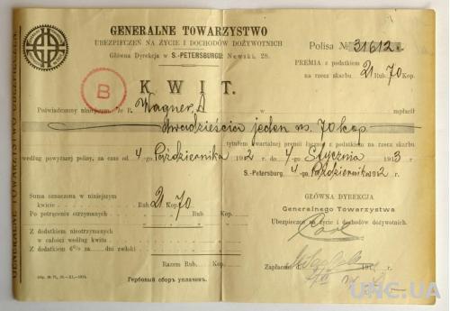 Страховка квитанция оплаты 10/1912 GenTowarzystwo