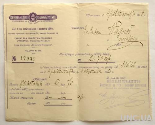 Страховка квитанция оплаты 10/1919 GenTowarzystwo