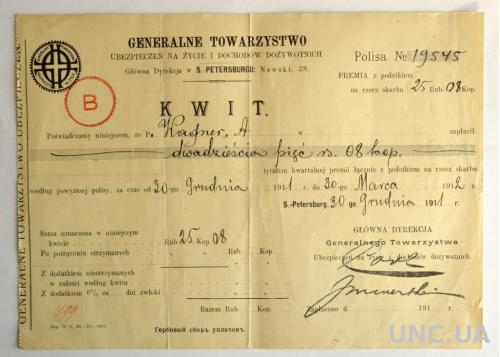 Страховка квитанция оплаты 12/1911 GenTowarzystwo