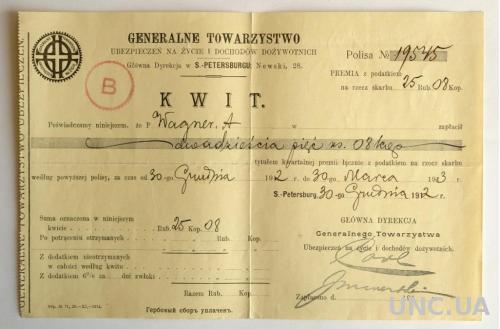 Страховка квитанция оплаты 12/1912 GenTowarzystwo
