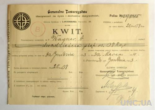 Страховка квитанция оплаты 12/1913 GenTowarzystwo