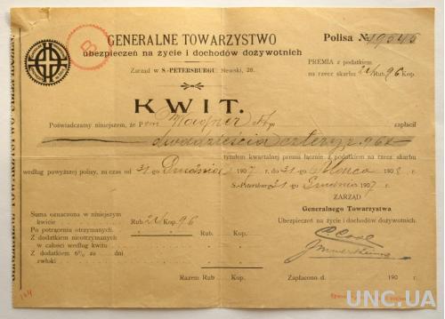 Страховка - квитанция оплаты 1907 Gen. Towarzystwo