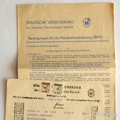 Страховой полис от 1973 года DDR