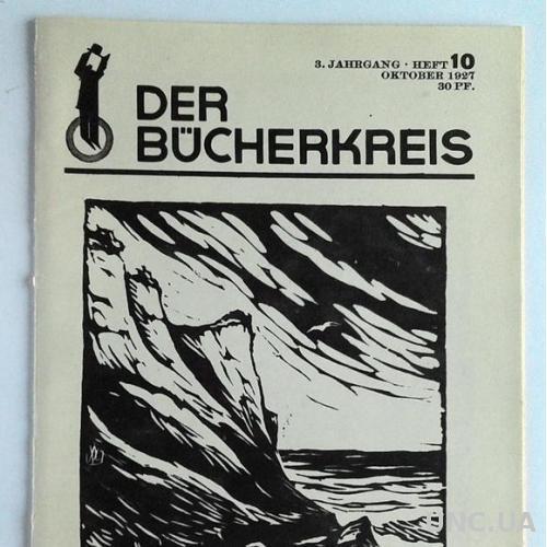 Журнал Der BÜCHERKREIS №10 1927 г. Германия Fv8.6