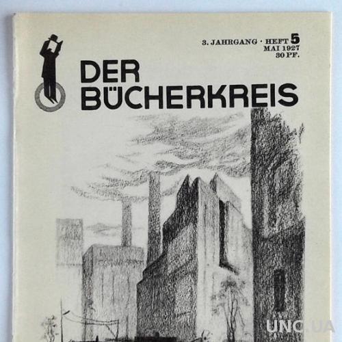 Журнал Der BÜCHERKREIS №5 1927 г. Германия Fv8.6