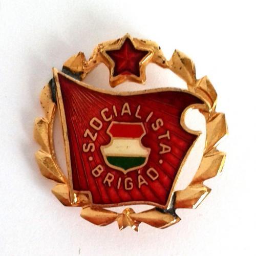 Значок Бригада соціалістичної праці Szocialista brigad Угорщина Венгрия