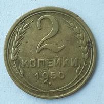 2 копійки 1950 СРСР