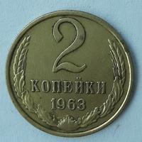 2 копійки 1963 СРСР