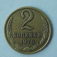 2 копійки 1970 СРСР