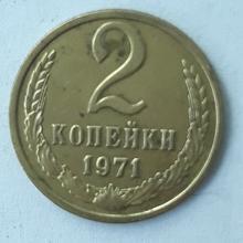 2 копійки 1971 СРСР