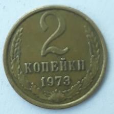 2 копійки 1973 СРСР