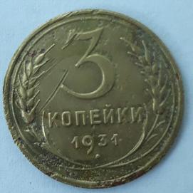 3 копійки 1931 СРСР