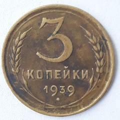 3 копійки 1939 СРСР