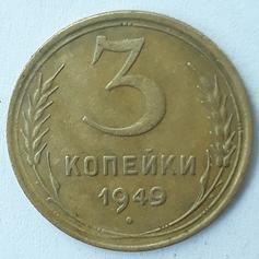 3 копійки 1949 СРСР