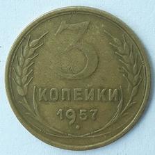 3 копійки 1957 СРСР