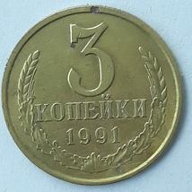 3 копійки 1991 СРСР
