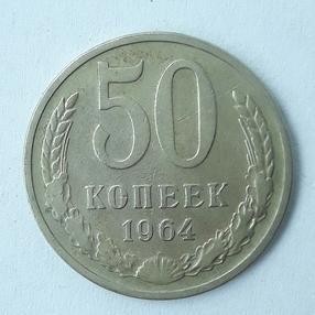50 копійок 1964 СРСР
