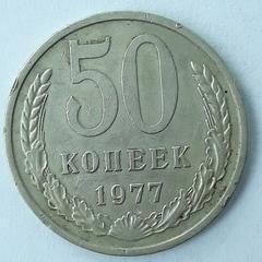 50 копійок 1977 СРСР
