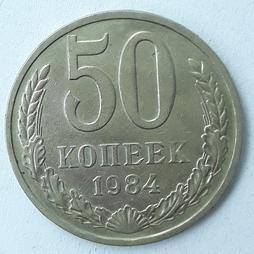 50 копійок 1984 СРСР