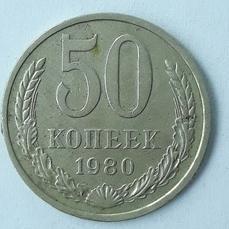 50 копійок 1980 СРСР