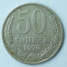 50 копійок 1979 СРСР