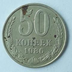50 копійок 1986 СРСР