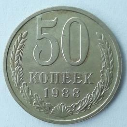 50 копійок 1988 СРСР