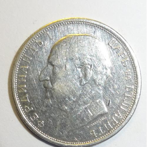 50 СТОТИНОК, 1913 ГОД, БОЛГАРИЯ, СЕРЕБРО.