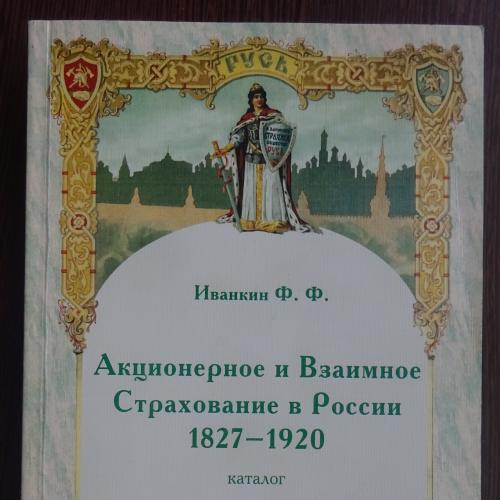 Акционерное и Взаимное Страхование в России 1827-1920. Каталог.