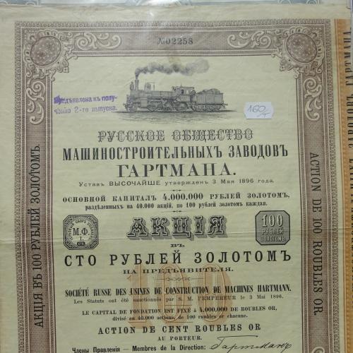 Акция, 100 руб, Машиностроительные заводы Гартмана, 1897 год. Луганск.