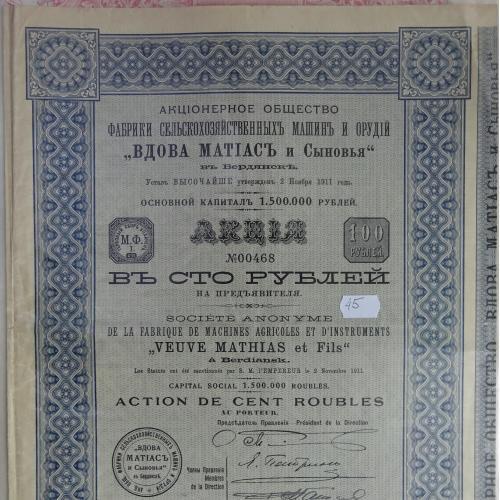 АКЦИЯ 1911г, АО фабрики сельскохозяйственных машин и орудий Вдова Матиас и Сыновья в Бердянке.
