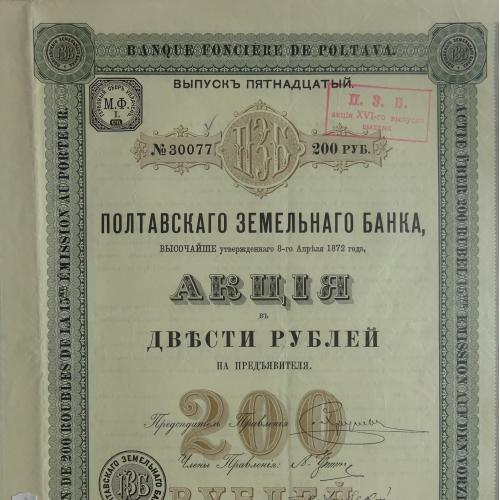 АКЦИЯ. 1911г. Полтавский земельный банк. 200 руб. Выпуск 15.