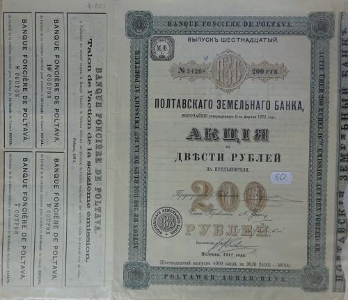 АКЦИЯ. 200 руб. Полтавский земельный банк. 1912 год. Выпуск 16.