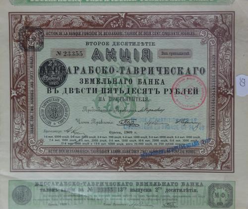 АКЦИЯ. Бессарабо-Таврический банк. 1909 год. 250 руб.