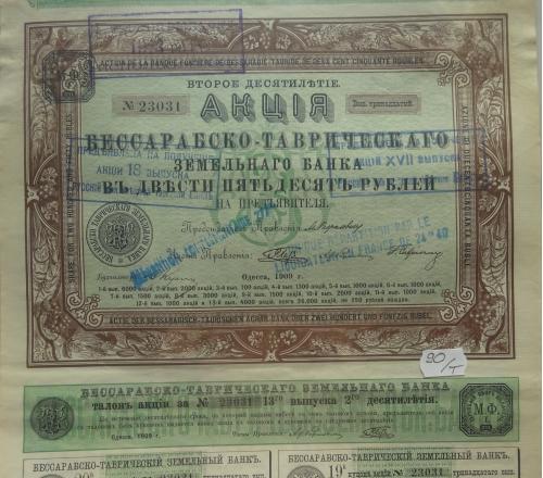 АКЦИЯ. Бессарабо-Таврический банк. 1909г 250 руб. выпуск 13.