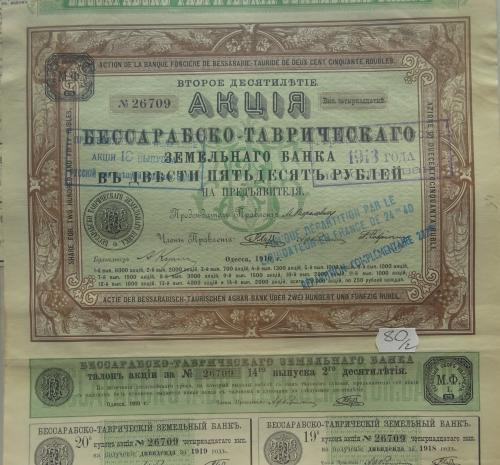 АКЦИЯ. Бессарабо-Таврический банк. 1910г 250 руб. выпуск 14.