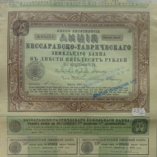 АКЦИЯ. Бессарабо-Таврический банк. 1913г 250 руб. выпуск 1.