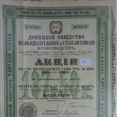 АКЦИЯ. Донецкое общество железоделательного и сталелитейного производств. 1911 год