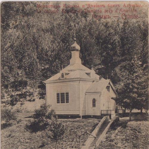 АЛУПКА. ОТКРЫТКА ДО 1910 ГОДА.