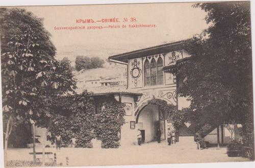 БАХЧИСАРАЙ. ОТКРЫТКА ДО 1902 ГОДА.